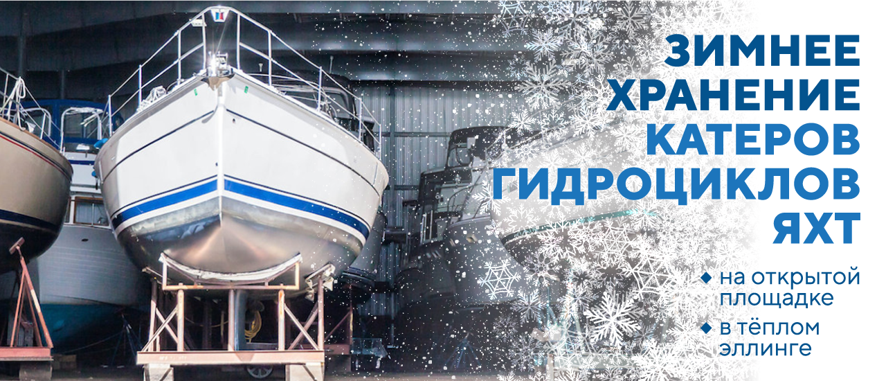 Зимнее хранение катеров, гидроциклов и яхт