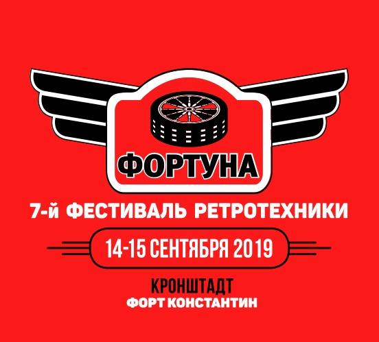 фестиваль ретротехники